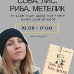 У Рівному відбудеться презентація книги  журналістки Анни Щавінської «Сова. Лис. Риба. Метелик»