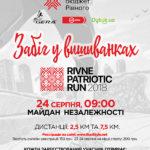 У Рівному відбудеться Забіг у вишиванках «RivnePatrioticRun2018»