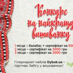 Власник найкращої вишиванки може виграти 5000 грн