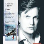 Макс Кідрук приїде на Рівненщину з романом #ДеНемаєБога