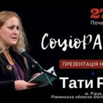 У Рівному відбудеться презентація книги  Тати Рівни «СоціоParty»
