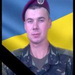 В зоні ведення бойових дій загинув військовослужбовець з Рівненщини