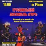 У Рівному відбудеться запальний виступ грузинського ансамблю «Gori»