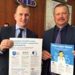 На Рівненщині хочуть активізувати кампанію «Обери свого лікаря»