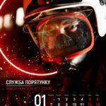Рівненські рятувальники сфотографувалися для календаря на 2019 рік
