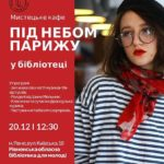 У Рівному молодь запрошують на мистецьке кафе «Під небом Парижу»
