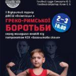 У Костополі пройде турнір з греко-римської боротьби