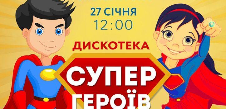 У Рівному відбудеться Дитяча дискотека Супергероїв