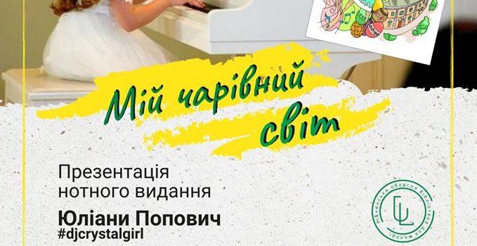 У Рівному відбудеться презентація нотної збірки Юліани Попович  «Мій чарівний світ»