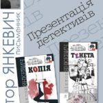 У Рівному відбудеться презентація книг кременецького письменника Віктора Янкевича