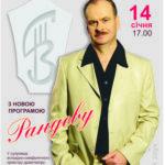 Василь Тимощук запрошує шанувальників на свій творчий вечір