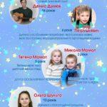 П'ятеро особливих діток з Рівного мріють про диво