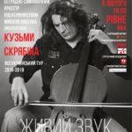 Рівнян запрошують послухати віртуозне виконання пісень з репертуару Кузьми Скрябіна