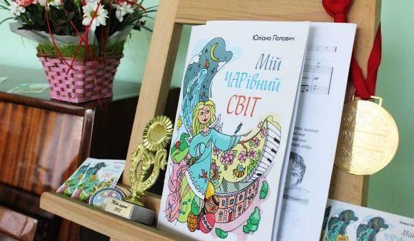 У Рівному Юліана Попович презентувала нотну збірку «Мій чарівний світ»