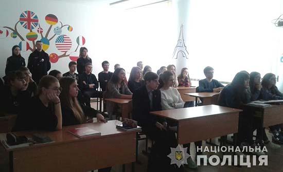 Старшокласників Гощанщини запрошували на службу в поліцію
