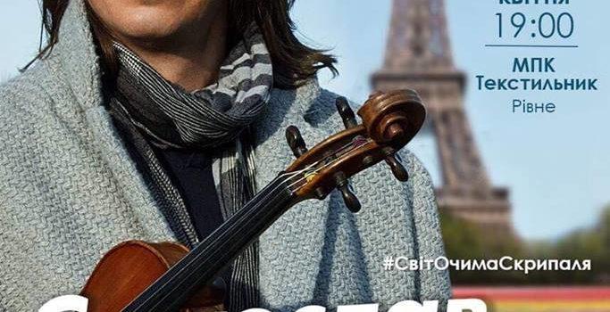 Вже завтра у Рівному: ексклюзивна програма від  Святослава Кондратіва – «Один день в Парижі»