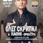 У Рівному Олег Скрипка виконає хіти з народних та авторських українських пісень