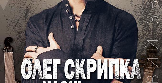 У Рівному Олег Скрипка заспіває у супроводі НАОНІ