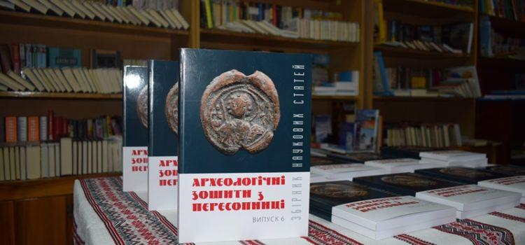 У Рівному презентували унікальну збірку про Пересопницю