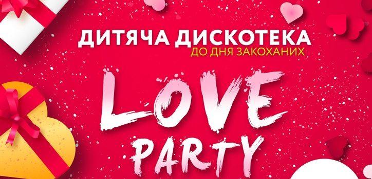 """У Рівному відбудетьсяДитяча дискотека """"LOVE-Паті"""""""