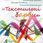 """У Рівному відбудеться відкриття виставки творчих робiт Оксани Галайчук та Алевтини Кляповської """"Тектильнi барви"""""""