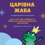 У Рівному відбудеться презентація перевидання української народної казки «Царівна Жаба»