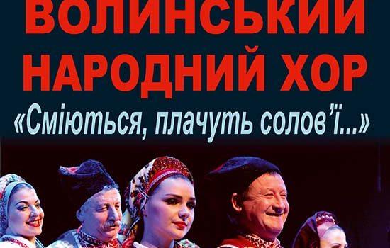 """У Рівному відбудеться концерт """"Сміються, плачуть солов'ї"""" Волинського народного хору"""