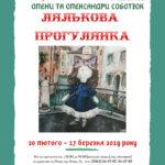 У Рівному відбудеться відкриття виставки Олени та Олександри Соботюк«Лялькова прогулянка»
