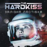 """The HARDKISS представить в Рівному студійний альбом """"Залізна ластівка"""""""