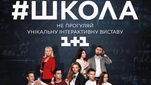 У Рівне приїдуть зірки серіалу «Школа»