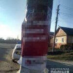 До поліції Рівненщини надійшло три повідомлення щодо розміщення агітації у «день тиші»