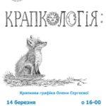 """""""Крапкологію"""" у Рівному презентує художниця Олена Сєргєєва"""