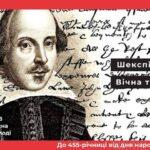 У Рівному відбудеться Шексперіада-love «Вічна таїна любові»