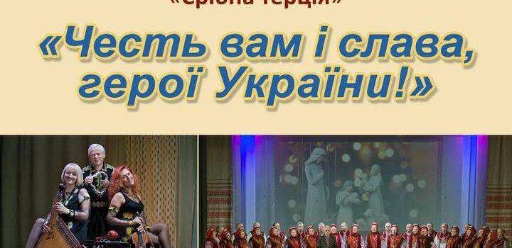 У Рівному два легендарні творчі колективи співатимуть про честь і славу героям України