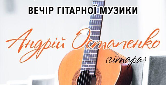 У Рівному відбудеться концерт гітариста-віртуоза Андрія Остапенка
