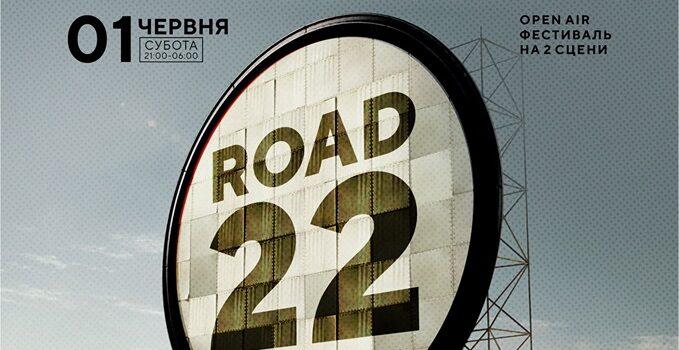 """На Рівненщині в перший день літа стартує Open air фестиваль на 2 сцены """"ROAD 22"""""""