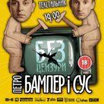 У Рівне приїдуть хайпові блогери Петро Бампер і Сергій Сус