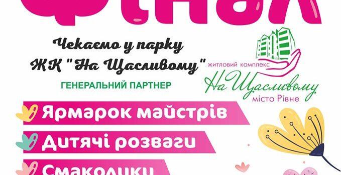 """Рівнян запрошують на грандіозний фінал  проекту для вагітних """"Пузата мама-2019"""""""