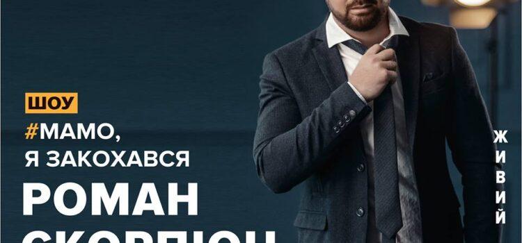 """У Рівному відбудеться  концерт Романа Скорпіона з програмою """"Мамо, я закохався"""""""