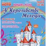У Рівному відбудеться концерт-казка «У Королівстві Мелодії»