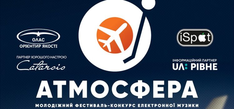 Кращі діджеї Західної України виступатимуть у Рівному на День молоді