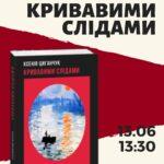 У Рівному відбудеться презентація книги «Кривавими слідами» Ксенії Циганчук