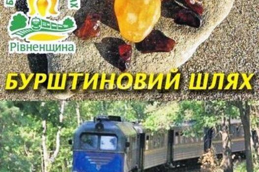 На свято Трійці на Рівненщині відбудеться восьмий Етно-Тур-Фест «Бурштиновий шлях»