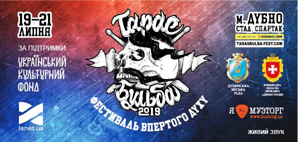 На Рівненщині прогримить рок-фестиваль «Тарас Бульба»