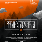 """На Рівненщині відбудеться фестиваль електронної музики """"Трансільванія 6.0"""""""