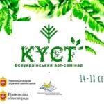 Фестивальний серпень запрошує гостей на Рівненщину