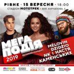 Настя Каменських, MÉLOVIN та DZIDZIO записали відео запрошення на концерт у Рівному