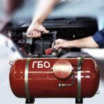 Встановив ГБО на автомобіль – не забудь перереєструвати транспортний засіб
