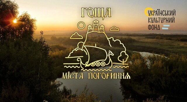 Фестивальний вересень на Рівненщині триває