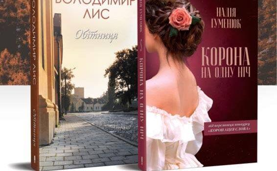 Популярне письменницьке подружжя приїздить до Рівного із своїми новими книгами